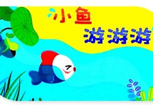 幼儿园大班美工教案:美丽的鱼(手撕画)