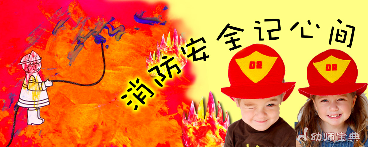 专题 | 消防安全记心间