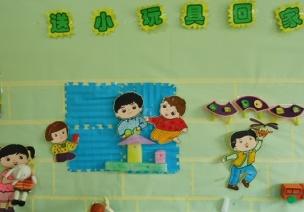 主题活动—我爱幼儿园(活动七)