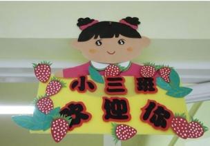 幼儿园主题墙饰:水果世界