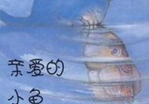 中班繪本閱讀教案:《親愛的小魚》