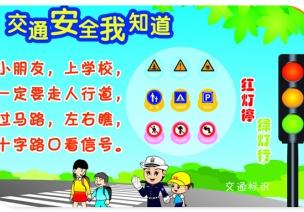 中班安全教案:交通标志作用大