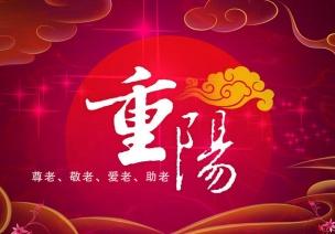 重阳节—幼儿园社会教案