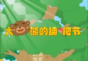 大班语言教案:大熊的拥抱节