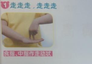 手指谣——晒太阳