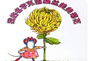 绘本阅读:我的名字克里桑丝美美菊花
