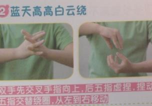 手指谣——重阳节