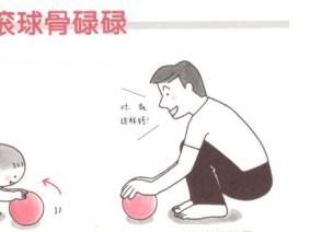 3岁宝宝柔软性锻炼小游戏-球,绳子