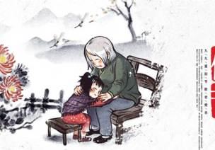 【专题】九九重阳,久久相伴