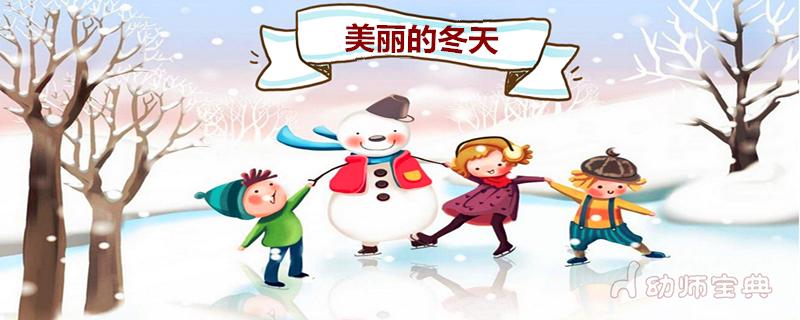 主题活动—美丽的冬天