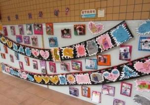 我的教室我做主--作品墙的展示方式