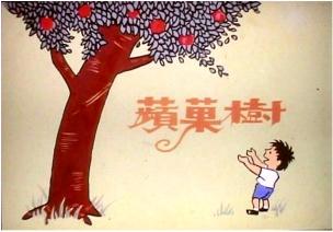幼儿故事--苹果树