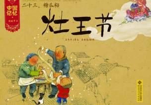 【中国记忆·传统节日】灶王节