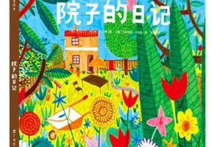 值得和孩子一起读的美极了绘本!