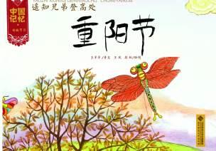 【中国记忆·传统节日绘本】重阳节