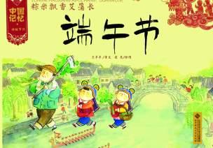 绘本推荐 |【中国记忆·传统节日】端午节