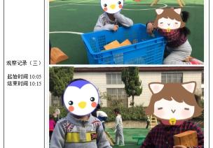【小班观察记录】户外创造性游戏