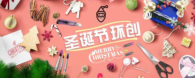 【专题】圣诞节环创大全