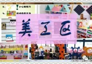 幼儿园美工环境创设教学(1)