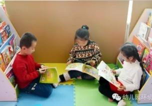 幼儿园环境创设| 图书角的设计及运用原则