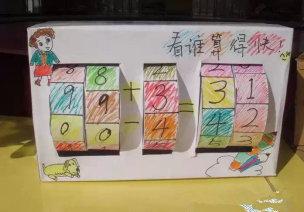 益智区投放材料:简单好玩的自制数学教具