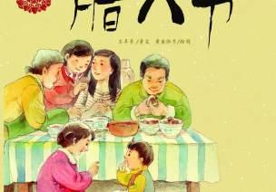 【中国记忆·传统节日绘本】腊八节