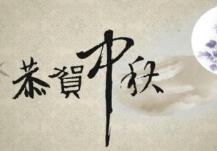 【专题】中秋节