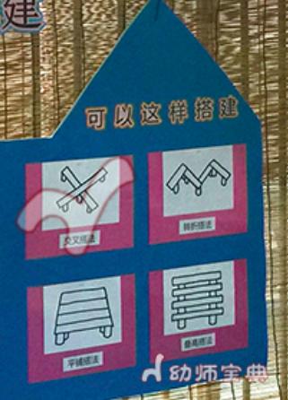 中班建构区入区规则_中班建构区进区规则及墙面设计-幼师宝典官网