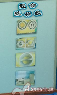 中班建构区进区规则及墙面设计