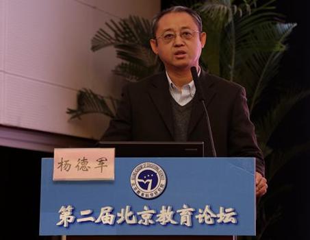 第二届北京教育论坛:学生核心素养与教育综合改革