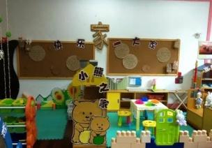 新学期幼儿园环创——娃娃家