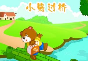 大班语言活动:小熊过桥