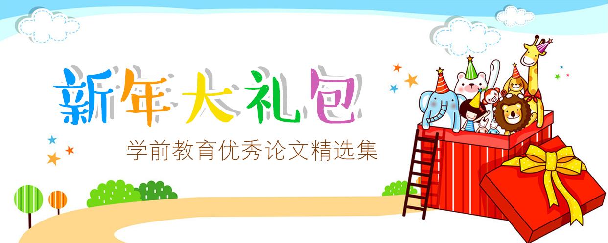 新年大礼包——学前教育优秀论文精选集