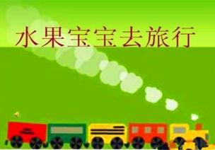 優秀教案 | 小班語言領域語言活動《水果寶寶去旅行》