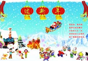 幼儿园主题活动方案:春节