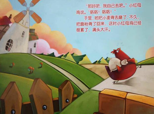 绘本 | 小红母鸡的故事