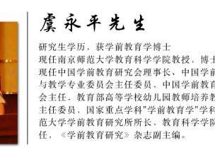 【专家专栏】虞永平