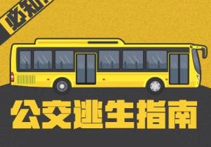 突如其來的公交車事故,如何救命?