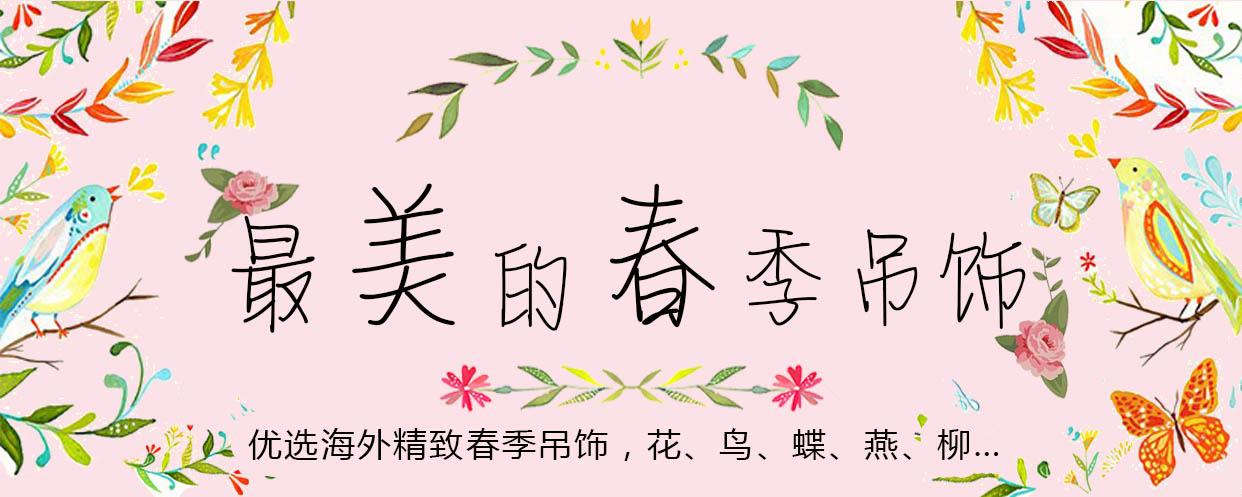 【专题】最美的春季吊饰