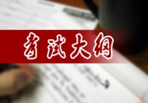 最新教师资格考试大纲《保教知识与能力》