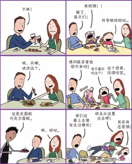 家庭漫画 | 有孩子VS没孩子,笑到流泪!