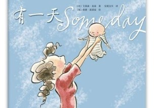 三八妇女节 | 有关女性的绘本推荐