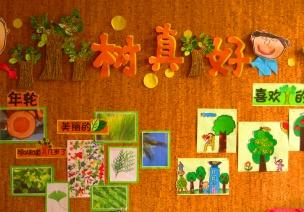 """春季主题活动:""""大树""""活动设计方案"""
