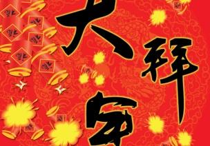 【小编来啦】幼师宝典编辑部给您拜年啦!