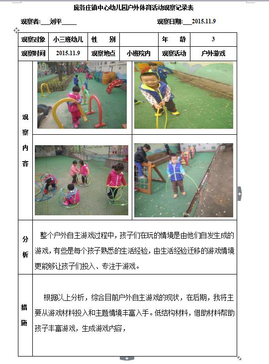 中班教育随笔_幼儿园户外体育活动观察记录表案例-幼师宝典官网