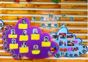 幼儿园清明节教案、主题活动、活动方案合集