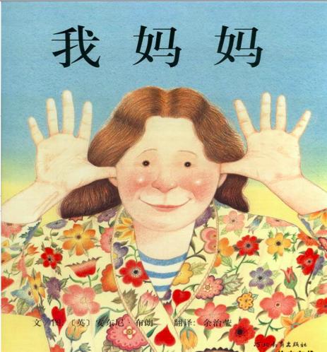 母亲节教案 | 中班语言领域绘本活动《我妈妈》