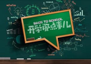 新学期中班家长会教师发言稿