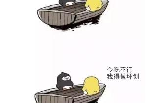友谊的小船说翻就翻(幼师版)