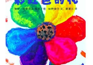 教育随笔 | 彩虹色的花